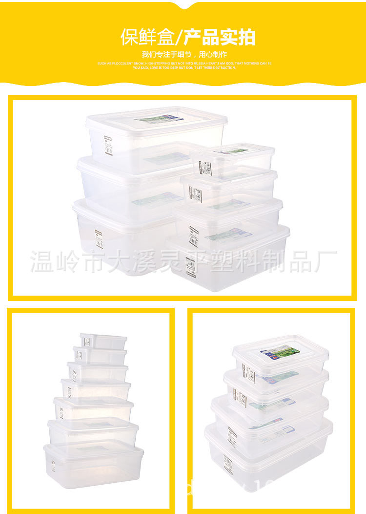 保鮮盒詳情_10